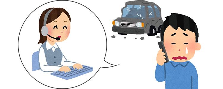 事故サポートセンターがすばやく初動対応